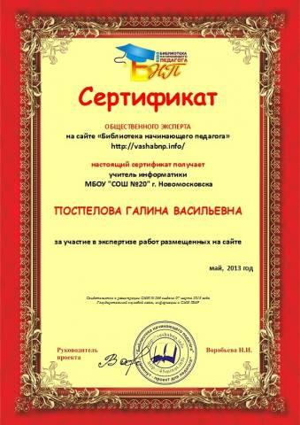 Конкурс получение сертификат