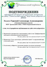 """Подтверждение о публикации авторских методических материалов на портале  """"Учительский..."""