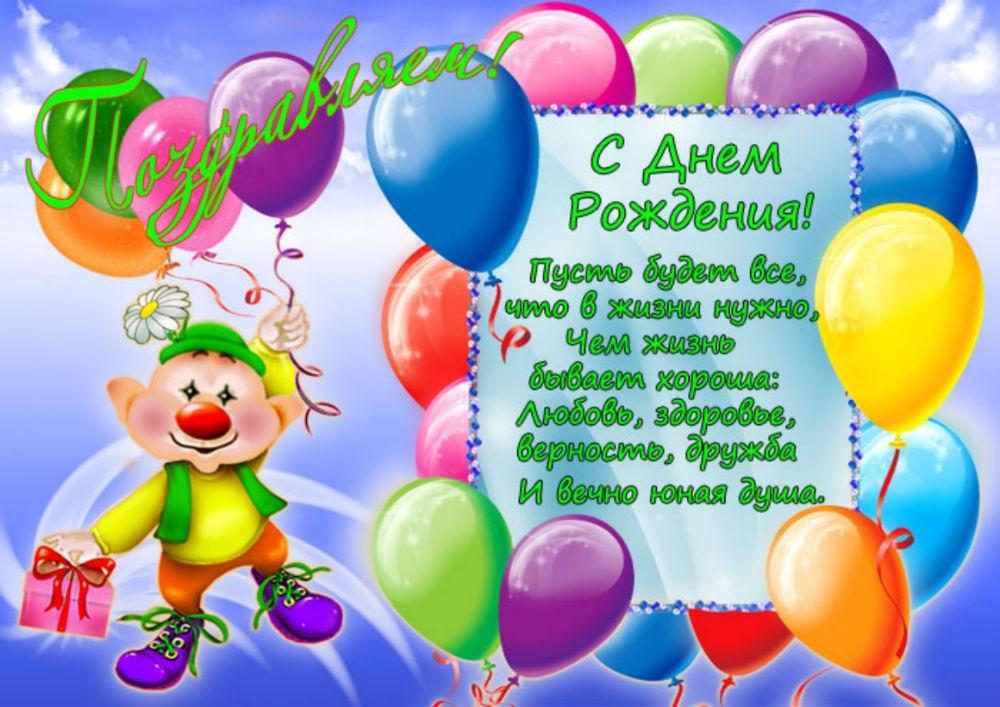 Поздравления с днём рождения мальчика ваню 76