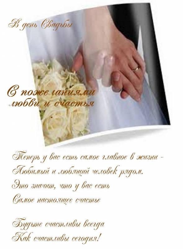 Самые красивые поздравления на свадьбу сыну от мамы