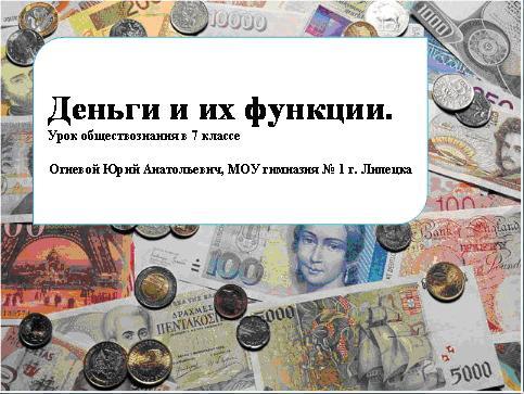 деньги и их функции:
