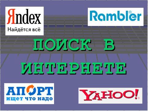 Компьютерная программа по русскому языку