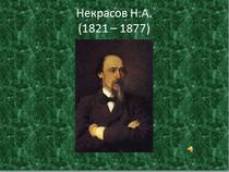 Некрасов, биография