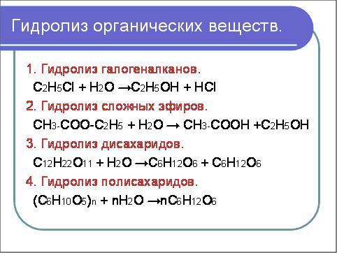 Презентация По Химии На Тему Соли 11 Класс