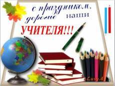Презентация День Учителя