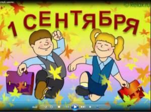 """Видеоролик """"Здравствуй, школа!"""" к празднику 1 сентября - День знаний."""