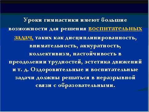 Урок физической культуры, Бранкевич_Д. А., 2015