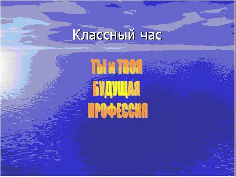 Сценарий классного часа интеллектуальное будущее россии