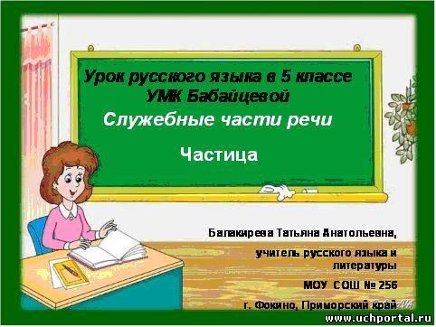 конспект русской литературы в 5 классе беларусь