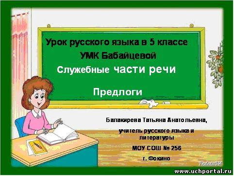 """информатика гиа 9 класс билеты.  На уроке-путешествии по стране  """"Самостоятельные части речи """" в игровой ."""
