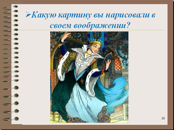 знакомство со сказкой о мертвой царевне