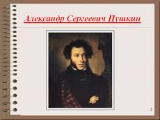 Конспект и презентация к уроку по литературному чтению. 4 класс.  А. С. Пушкин «Сказка о мертвой царевне и семи богатырях»