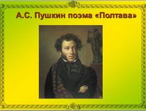 Поэма А.С.Пушкина Полтава