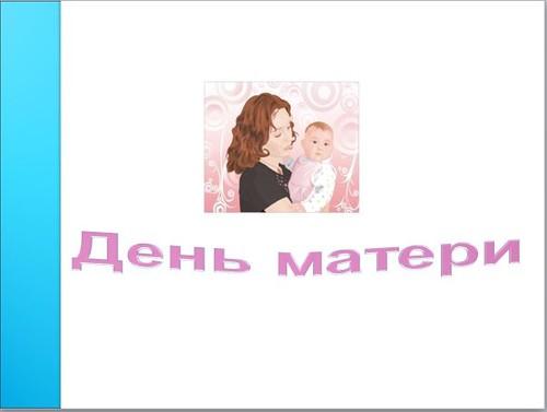 Презентация Классный Час Ко Дню Матери