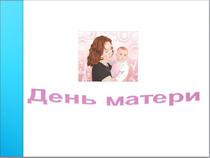 Сценарий и презентация к празднику День Матери