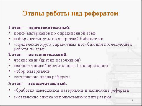 Презентация Как правильно написать и оформить реферат  Целевая