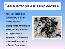 Система уроков по изучению творчества Пушкина
