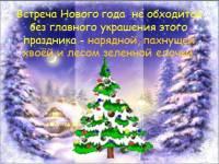 История праздника. Новый год