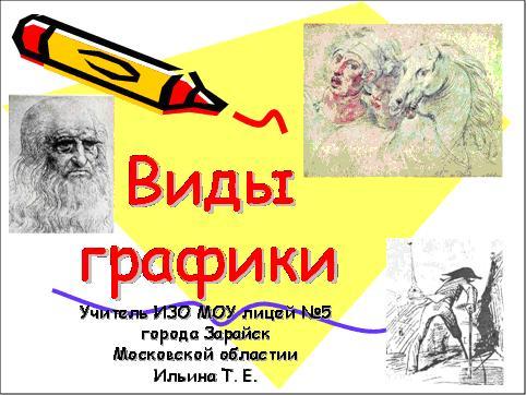Урок изо графика, бесплатные фото ...: pictures11.ru/urok-izo-grafika.html