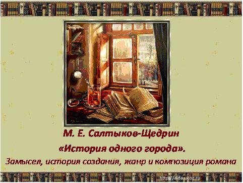 образы градоначальников в «истории одного города» м.е. салтыкова-щедрина сочинение