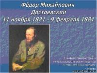Ф.М.Достоевский. Жизненный и творческий путь.