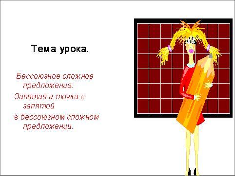конспект урока с презентацией подготовка к егэ по русскому языку в 11 классе
