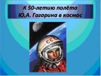 К 50-летию полёта Ю.А.Гагарина в космос.