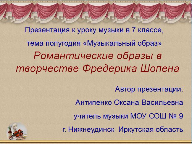 биография шопена презентация