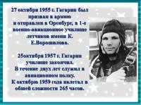 Юрий Гагарин – наш герой