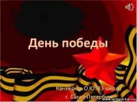 """Презентация к внеклассному мероприятию """"День победы"""""""