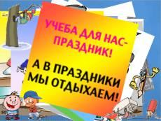 Изображение - День учителя поздравление презентация s21889333