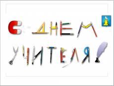 Изображение - День учителя поздравление презентация s40175433