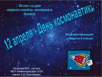 Презентация к игре-викторине, посвященной Дню космонавтики