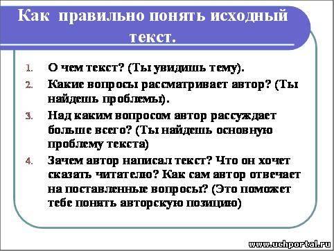 Образец написания эссе по русскому языку.