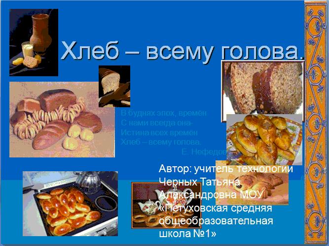План уроков по кулинарии