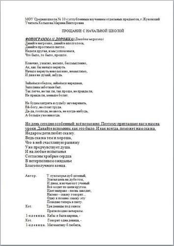 Сценарий концерта посвящённый подготовке октябрят