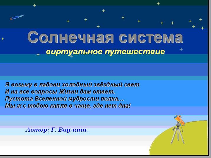 конспект урока по литературному чтению 3 класс есенин стихи о родине