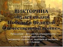 65 лет со дня победы в Великой Отечественной войне