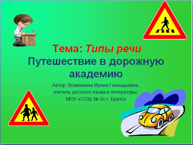 русский язык в 1 классе диалог конспект урока