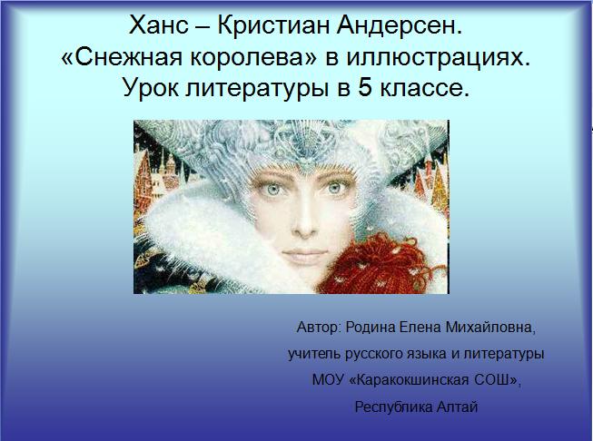 иллюстрации к снежной королеве картинки