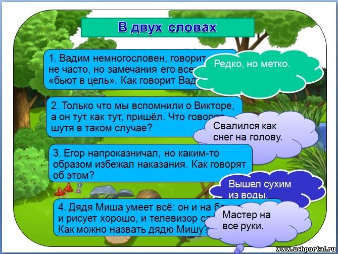 занимательные задания по русскому языку 6 класс с ответами