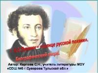 А.С.Пушкин. Биографический очерк.
