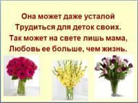 Наши самые - самые мамы