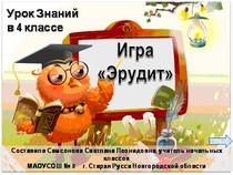 """Конспект и презентация к уроку-игре """"Эрудит"""" в День знаний в 4 классе."""