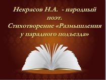 Н.А. Некрасов – народный поэт