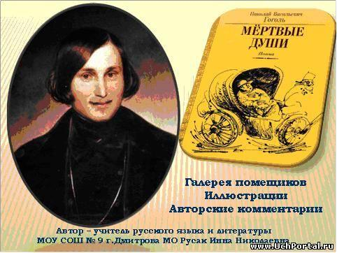 Гоголь мёртвые души краткое содержание по главам