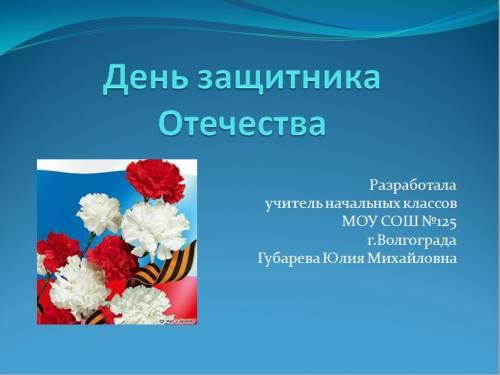 День Российской Армии