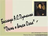 Песнь о вещем Олеге
