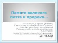 Литературно - музыкальная композиция, посвященная А.С. Пушкину