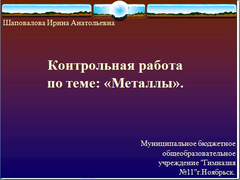 Контрольная работа и презентация к уроку химии Металлы  Целевая
